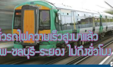 ราคาตั๋วรถไฟมาแล้ว กทม-ชลบุรี-ระยอง