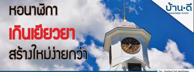 หอนาฬิกา เกินเยียวยา สร้างใหม่ง่ายกว่า