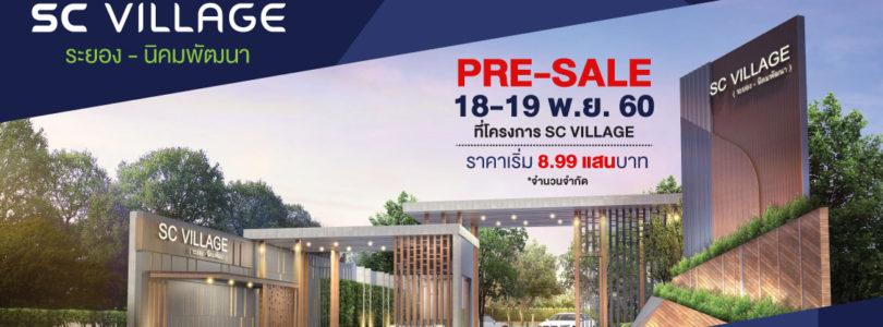 18-19 พ.ย. 60 นี้ PRE-SALE โครงการ SC Village (ระยอง-นิคมพัฒนา) ราคาพิเศษเริ่ม 8.99 แสนบาท !!