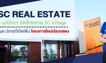 SC Real Estate บุกนิคมฯ เปิดโครงการ SC Village เผย ปลายปีเปิดเพิ่ม โครงการใหม่ปลวกแดง