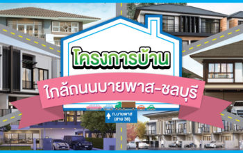 รวมโครงการบ้านใกล้ถนนบายพาส-ชลบุรี