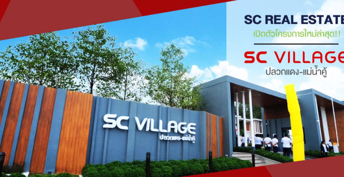 SC Real Estate เปิดตัวโครงการใหม่ล่าสุด!! SC Village (ปลวกแดง-แม่น้ำคู้)