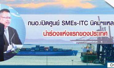 กนอ.เปิดศูนย์ SMEs-ITC นิคมฯแหลมฉบัง นำร่องแห่งแรกของประเทศ