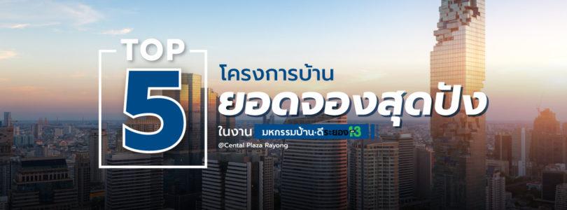 TOP 5 โครงการบ้านยอดสุดปัง ในงานมหกรรมบ้านดีระยองครั้งที่ 13 @เซ็นทรัลพลาซาระยอง