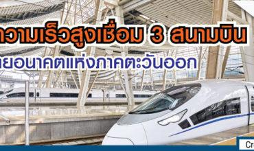 รถไฟความเร็วสูงเชื่อม 3 สนามบิน สายอนาคตแห่งภาคตะวันออก