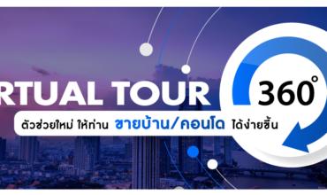 Virtual Tour 360 องศา ตัวช่วยใหม่ ให้ท่านขายบ้าน/คอนโด ได้ง่ายขึ้น