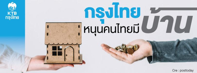 กรุงไทยหนุนคนไทยมีบ้าน