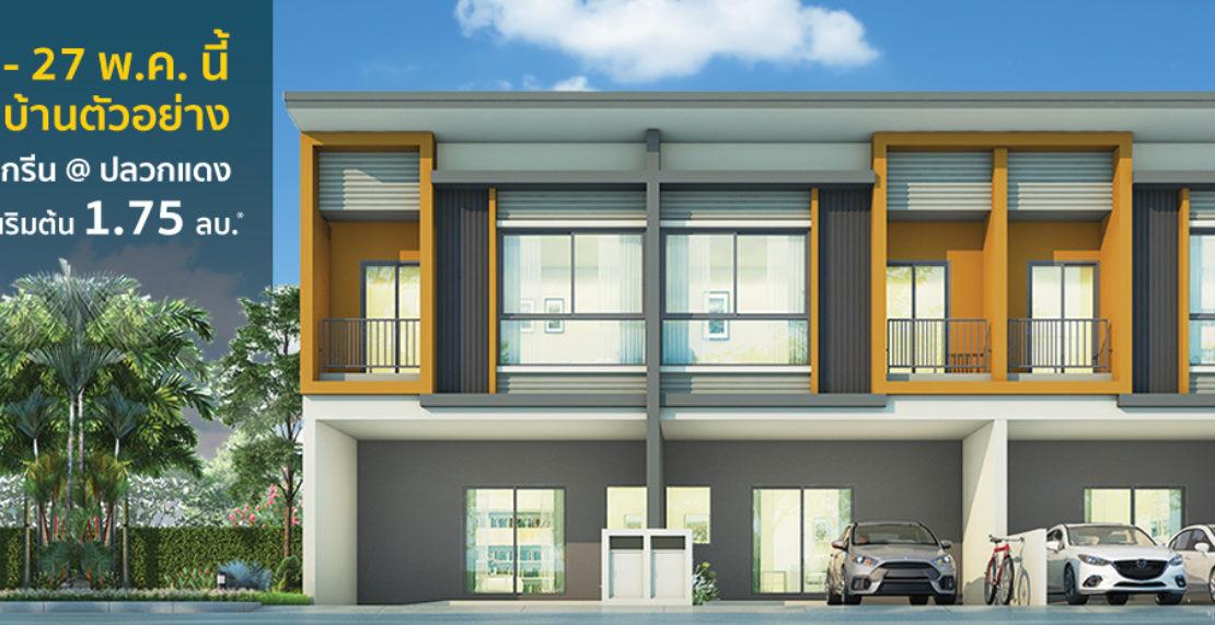 26-27 พ.ค. นี้ เปิดบ้านตัวอย่าง มายกรีน @ปลวกแดง ราคาเริ่ม 1.39-1.75 ลบ.