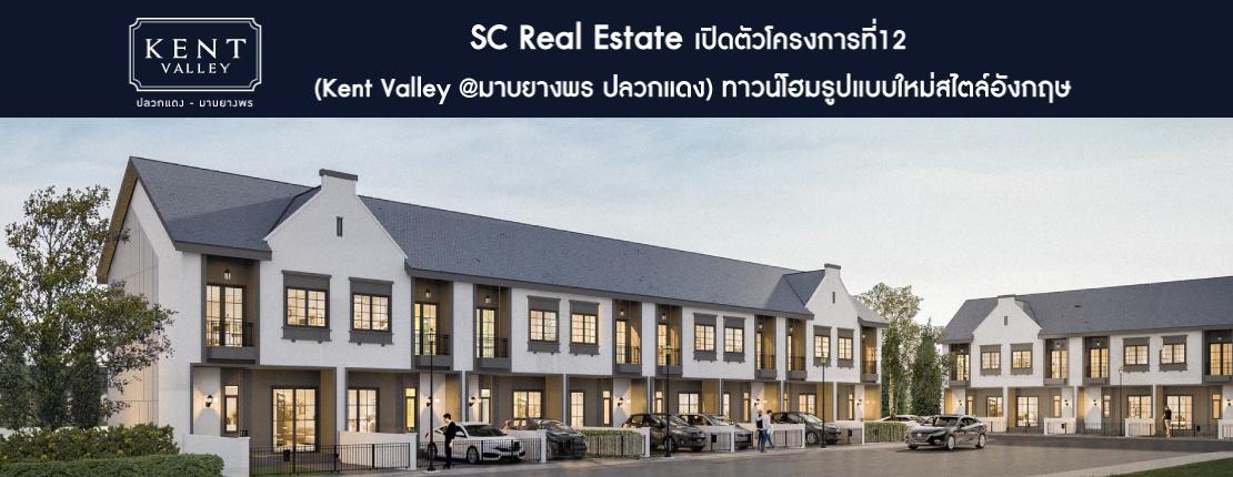 SC Real Estate เปิดตัวโครงการที่12 (Kent Valley @ปลวกแดง – มาบยางพร) ทาวน์โฮมรูปแบบใหม่สไตล์อังกฤษ