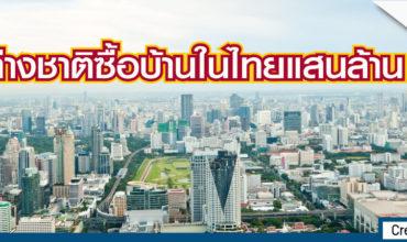 ต่างชาติซื้อบ้านในไทยแสนล้าน