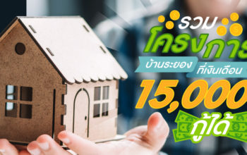 รวมโครงการบ้านระยองที่เงินเดือน 15,000 กู้ได้
